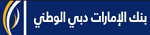 الإمارات دبي الوطني - الحساب المميز